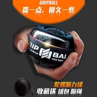 腕力球自啟動握力器男小臂力量減壓鍛煉球閃電客陀螺金屬訓練腕力器