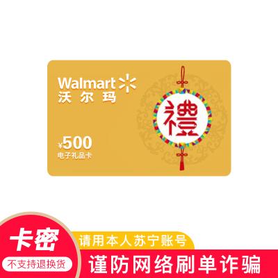 【電子卡】沃爾瑪GIFT卡500元面值 全國通用 超市購物卡 禮品卡(非本店云信客服消息請勿相信)