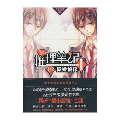 《推理筆記Ⅰ 1/2傲嬌偵探》:本土首部動漫式推理小說 早安夏天 9787549202