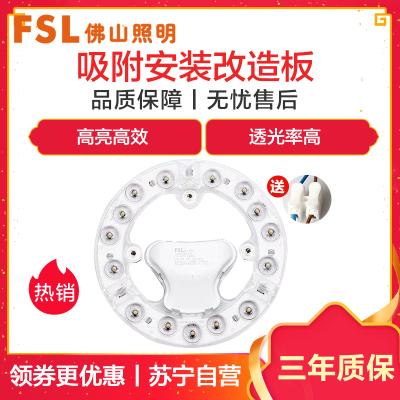 FSL佛山照明LED改造灯板节能灯管替换吸顶灯贴片灯珠圆形灯盘1-45WLED光源改造模组冷光(5000K以上)