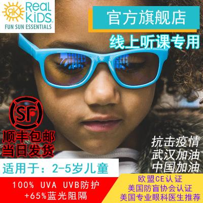 美國real kids shades兒童防輻射防藍光眼鏡男女童平光護目鏡玩手機電腦游戲電競 2+藍色 0°平光防藍光眼鏡