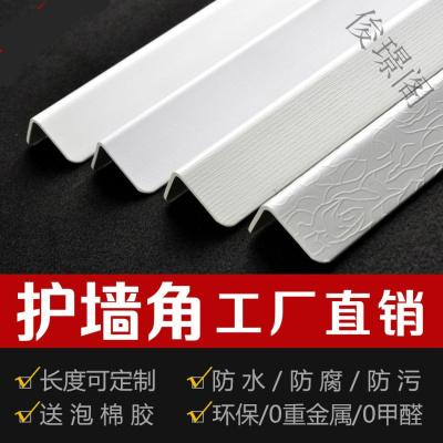 【蘇寧好貨】墻角保護條 PVC護角條護墻角保護條 客廳陽角護角 白色光面4.0寬(需要其它顏色和紋路備注即可) 1.8M
