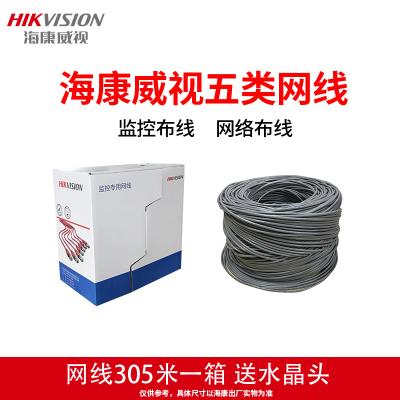 海康威視監控網線DS-1LN5E-E/E五類網線家用無氧銅8芯網線