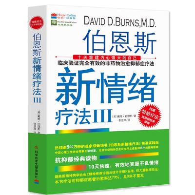 新書正版 伯恩斯新情緒療法3 抑郁癥的非藥物療法 抗抑郁的書 精神科醫師的非藥物治愈抑郁癥療法抗讀物 抑郁癥的心理學書籍