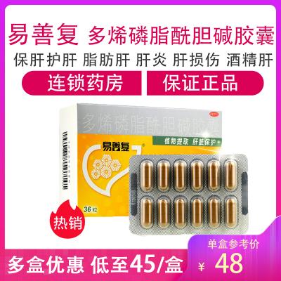 易善復 多烯磷脂酰膽堿膠囊36粒 保肝護肝 脂肪肝 肝炎 肝損傷 酒精肝