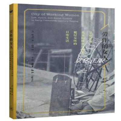 正版劳作的女人:20世纪初北京的城市空间和底层女性的日常生活程