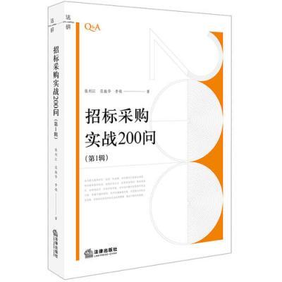 招標采購實戰200問(第1輯)