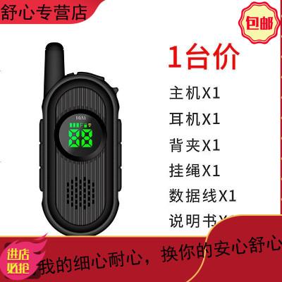 一对价对讲机迷你轻薄小型对讲机耳机餐厅理发店发廊儿童无线手台 魅力版(黑色)送耳机 无
