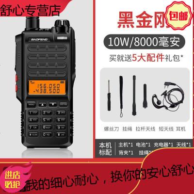 BF-UV5R对讲机双段10W宝峰UV9R对讲机调频民用迷你对讲机户外 黑金刚 双发射键 送5种配件 无