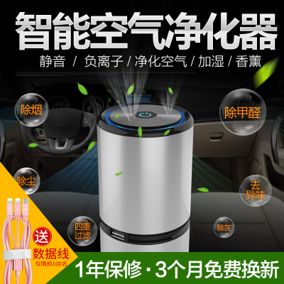 車家兩用凈化器車載空氣凈化器前座汽車氧吧負離子除 異味 霧霾 PM2.5 二手煙 便攜迷你凈化 器(終身無需耗材) 銀色