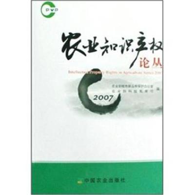 農業知識產權論叢2007 9787109128804