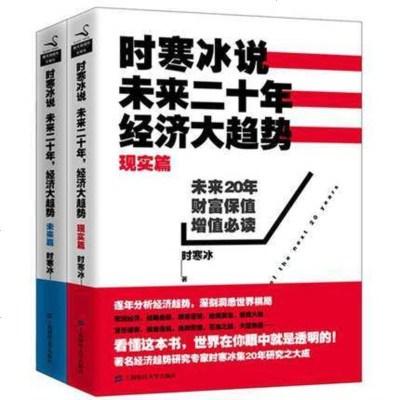 正版   時寒冰說未來二十年 套裝2冊 經濟大趨勢(現實篇+未來篇)解讀世界中國經濟邏輯場經濟學書籍 養老金金融學