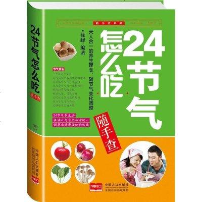 24节气怎么吃随手查 徐峰 FOR 老外 书籍