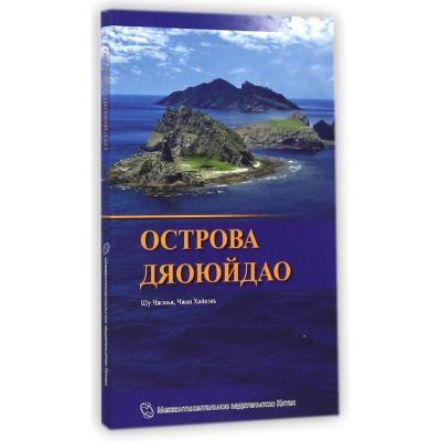 釣魚島(俄)/中國海洋叢書9787508529608五洲傳播出版社