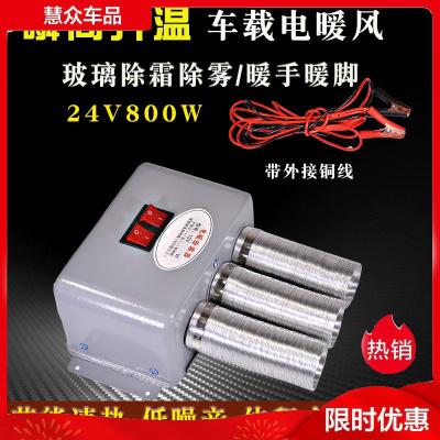 汽货车驻车加热器车载暖风机12V玻璃除霜器24V电暖风速热电加热器 24V升级款三孔800w+电瓶线
