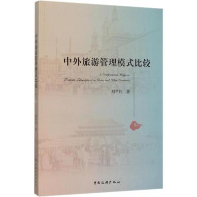 中外旅游管理模式比較9787503253928中國旅游出版社劉希玲