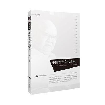J 中國古代文化常識