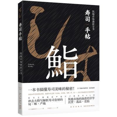 壽司手帖:筑地市場漁獲全書