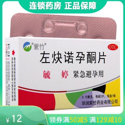毓婷左炔諾孕酮片2片緊急避孕女性口服避孕藥