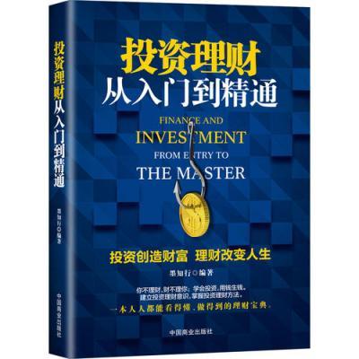 投資理財從入門到精通(本書是為國人定制的一本書讀懂投資理財學。其中有巴菲特必授的集中投資理論和信用管理,帶你了...