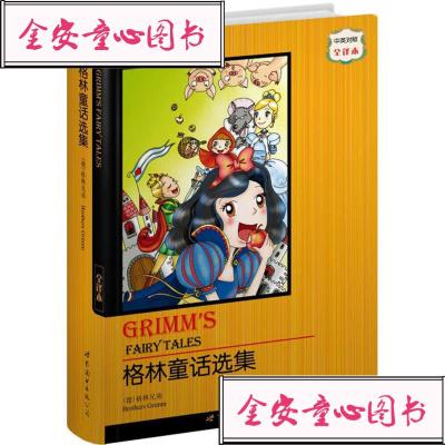 【單冊】格林童話選集(中英對照全譯本)