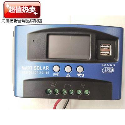 厂家直销100W多晶太阳能电板电池板家用系统可充12V电池 30A锂电池专用控制器