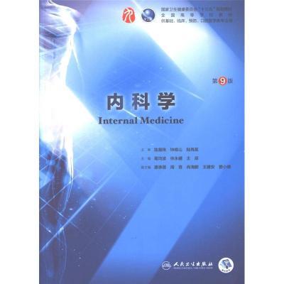 內科學-第9版-供基礎.臨床.預防.口腔醫學類專業用