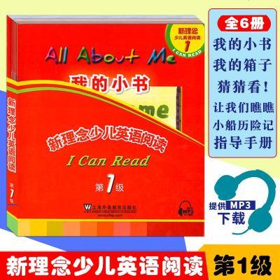 正版 新理念少兒英語閱讀 第1級 提供MP3 上海外語教育出版社