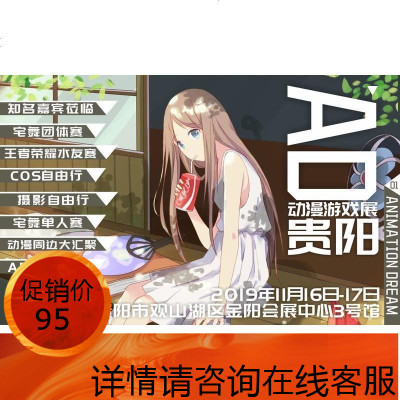 贵阳AD动漫游戏展单日票