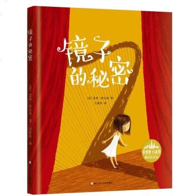 0905花婆婆·方素珍翻译绘本馆:镜子的秘密