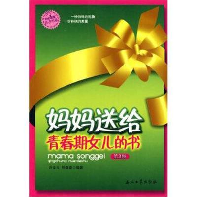 正版書籍 媽媽送給青春期女孩的書(第3版) 9787502177201 石油工業出版社