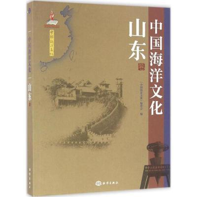 中國海洋文化(山東卷)9787502791087中國海洋出版社