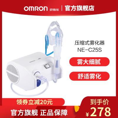欧姆龙雾化器机NE-C25S家用婴儿儿童成人化痰哮喘药液面罩
