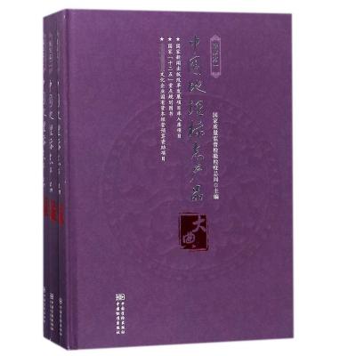 中國地理標志產品大典(精華本共3冊)(精)