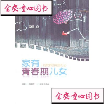 【单册】() 家有青春期儿女 枫溪 东方