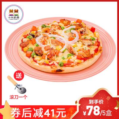 小牛凱西5份成品披薩套餐(烤肉*2+培根*2+香腸*1)匹薩速凍半成品比薩餅加熱即食