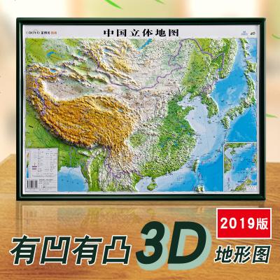 【3D立体】中国立体地形地图新2019正版3D凹凸立体学生版地理三维中国地形地貌模型模板山脉办公室装饰画挂图