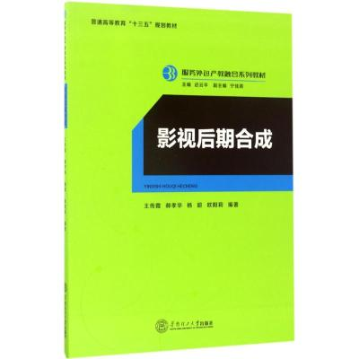 正版 影视后期合成 王传霞 等 编著;迟云平 丛书主编 华南理工大学出版社 9787562352563 书籍