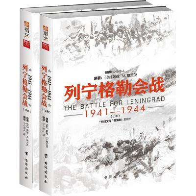 【正版 】《列宁格勒会战1941-1944》东线文库 指文引进 货