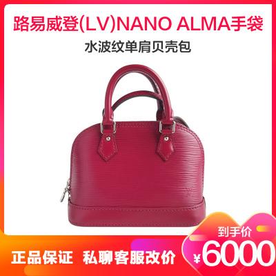 【正品二手95新】路易威登(LV)NANO ALMA 女士紫紅色牛皮水波紋nano單肩貝殼包 女箱包