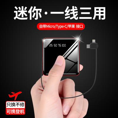 科德拉 自帶線大容量充電寶20000毫安適用蘋果華為OPPO小米VIVO3小米手機通用快充小巧移動電源2萬mah超薄可愛