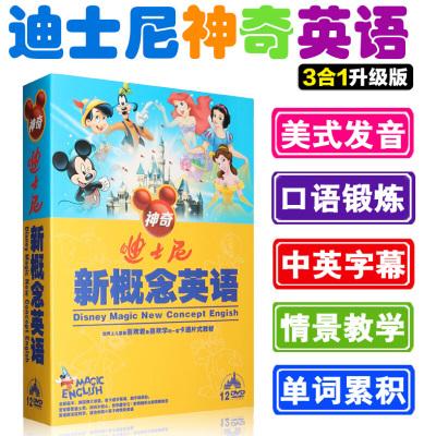 迪士尼神奇英语 幼儿新概念英语启蒙教育英语动画碟片DVD