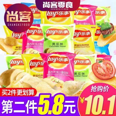 【15.9元任選2件】樂事(LAY'S) 膨化食品 隨機口味薯片15g*8(休閑食品網紅零食)邀新