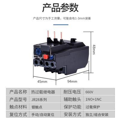 閃電客JR28-253693熱過載繼電器LR2-D13D23D33LR1插入式25A18A 1.6-2.5A