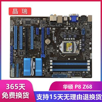 【二手95新】華碩技嘉臺式機 主板 Z68 1155針 DDR3 大板 電腦組裝機兼容機主板