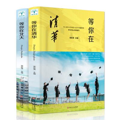 2019新版正版等你在北大清華全套2冊 中高考學習竅門 清華北大不是夢 考入清華的學子高效學習方法初高中學生教育考試
