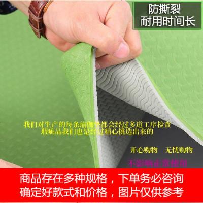 微瑕疵tpe瑜伽垫女薄款加宽80c清仓处理双面防滑家用健身垫