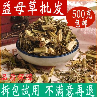 益母草中药材益母草茶正品泡茶泡脚500克可磨益母草粉 中草药