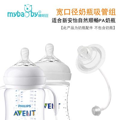 【新品】適合新安怡自然順暢PA奶瓶吸管 寬口徑自然原生PP材質奶瓶吸管