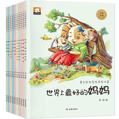 全10冊 永恒的愛經典繪本 0-3-6歲幼兒童啟蒙認知中英雙語啟蒙繪本睡前故事書 兒童讀物3-4-5歲幼兒園寶寶情商